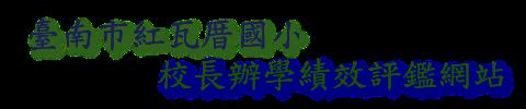 臺南市歸仁區紅瓦厝國小校長辦學績效評鑑網站